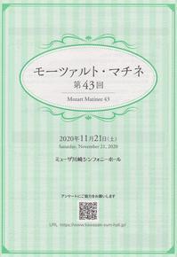 805 2020.11.21ミューザ川崎モーツァルト・マチネ第43回 - まめびとの音楽手帳
