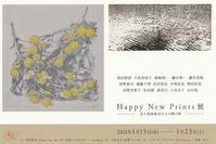Happy New Prints 展 - 山中現ブログ Gen Yamanaka