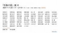 形象の庭展Ⅲ - 山中現ブログ Gen Yamanaka