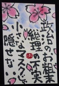 「桜の花びら」えてがみどどいつ & 出すなら今でしょ、あれこれ - 絵手紙 with 都々逸
