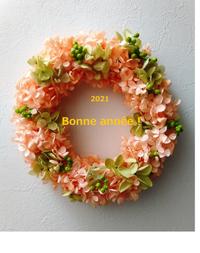 新年のご挨拶 - La Pousse(ラプス) フローラルのときどき