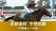 京都金杯2020回顧 - 競馬好きサラリーマンの週末まで待てない!