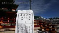 平安神宮に行く2021年1月 - 写楽彩2