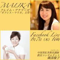 1月7日(木)16人生が変わる服選びをご提案MALIKA様のお話をFacebook Liveで伺います。 - お茶をどうぞ♪