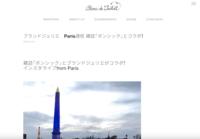 芦屋ブランドジュリエパリ通信更新されました! - keiko's paris journal                                                        <パリ通信 - KSL>