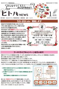 ヒトハ2021年1月号 - 生活クラブ・・・♪  あおばコモンズ