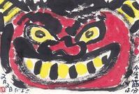 赤鬼「今年の節分は2月2日だよ」 - ムッチャンの絵手紙日記