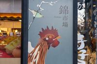 「錦市場と若冲」 - ほぼ京都人の密やかな眺め Excite Blog版