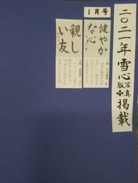 樹蔭黒原書道教室『雪心』2021年1月号写真版掲載 - 大塚婉嬢-中国語と書のある暮らし‐