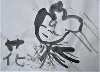 小1書初めは花の絵文字(?) - La Dolce Vita 1/2