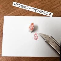 1月の音読カード用OKはんこ♪ - kedi*kedi