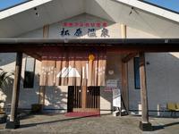 2020.10.26 松原温泉 - ジムニーとハイゼット(ピカソ、カプチーノ、A4とスカルペル)で旅に出よう