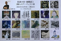 紙漉き師・田村正と20人のアーティスト展 - ゆ~らり日記