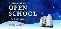 1月23日(土)14時~オンライン説明会(オープンスクール) - Sci.Tec.College Naha