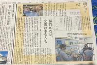 神戸新聞記事 - ブックカフェされど•••