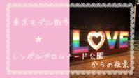 夜のお台場 お台場の夜景 シンポルプロムナード公園通り編 【東京モデル散歩】 - KASYUKUYA|Webと動画のサイト
