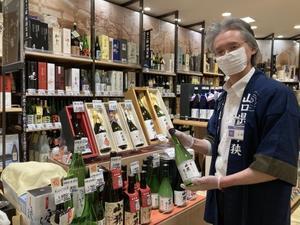 山猿 阪急催事コーナー - 酒 津津浦浦 ~初心者でも日本酒~