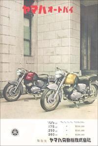 1958年二輪車・バイク広告集(115) ヤマハ - モーターサイクルフォーラム中部 (我が国の二輪車の勃興期を忠実に伝える)