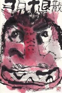 赤鬼・コロナ退散 - 北川ふぅふぅの「赤鬼と青鬼のダンゴ」~絵てがみのある暮らし~