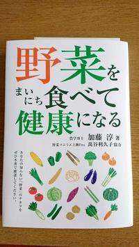 「野菜をまいにち食べて健康になる」 - 野菜ソムリエコミュニティ 札幌