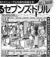 「セブンズ・ドリル」 - JOURNAL
