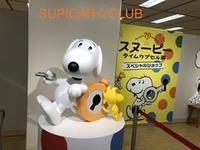スピッツLive地 赤レンガ倉庫☆スヌーピー タイムカプセル展 横浜そごう - SUPICAR ☆ CLUB