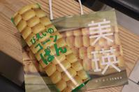 札幌ひとり旅①並ばず買えた美瑛選果のコーンパン - 平日、会社を休んだら