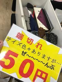 《アクア店》50円コーナー拡大中 - MEDELL STAFF BLOG
