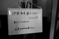 磐田「支那そばこてつ」で限定の伊勢海老塩ラーメン - ぶん屋の抽斗
