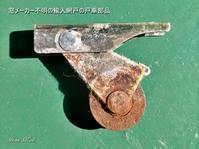 錆び付いた網戸の戸車 - 只今建築中