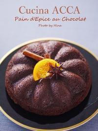 今年の初焼きは、Pain d'Epice au Chocolat - Cucina ACCA(クチーナ・アッカ)