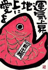 目出鯛・運氣上昇 - 北川ふぅふぅの「赤鬼と青鬼のダンゴ」~絵てがみのある暮らし~