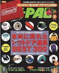 904.BE-PAL 2021年 02 月号 - one thousand daily life