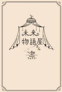 【スケジュール】1月後半のタスカフェセッション☆ - フェアリーの夢飛行~未来の物語屋さん~