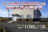 【根室本線】釧路市 尺別信号場を取材 2021.01.08 - ナオキブログ【公式】