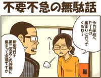 不要不急の無駄話 - 戯画漫録