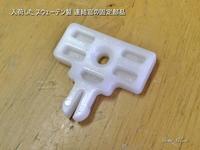 日本でこれを調達するのは至難の業かも・・・ - 只今建築中