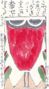 今日は鷽替え神事。 - ムッチャンの絵手紙日記