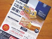 【恵那市情報】純生食パン工房 HARE/PAN(晴れパン)恵那店が1月9日OPEN - 岐阜うまうま日記(旧:池袋うまうま日記。)