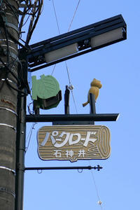 石神井公園商店街振興組合 - Fire and forget