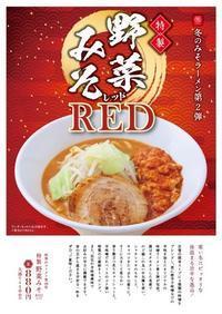 【次回限定麺情報】1月13日~販売開始!! - 博多ラーメン我馬