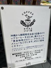 ひばり屋ポップアップショップ - ティダぬファの雑記帳
