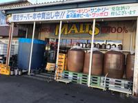 秋川市場@あきる野 - ヒビノコト。