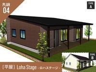 【商品紹介】Do-Boxの平屋「ロハステージ」ってどんな家? - パルコホーム スタッフブログ