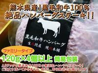 毎月1回の限定販売!熊本県産A5ランク黒毛和牛100%のハンバーグステーキ!令和3年5月は19日出荷です! - FLCパートナーズストア