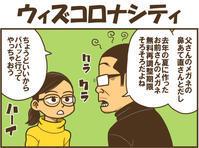 ウィズコロナシティ - 戯画漫録