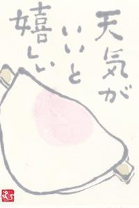 花びら餅「天気がいいと嬉しい」 - ムッチャンの絵手紙日記
