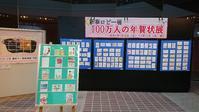 第19回 「100万人の年賀状展」仙台文学館 - ムッチャンの絵手紙日記