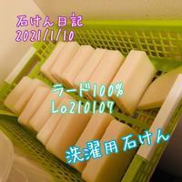 洗濯におすすめラード100% - 龍さんの、石けん日記