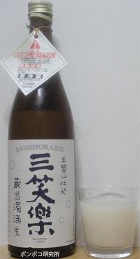 三笑楽五箇山仕込 蔵出濁酒生 (BY2019) - ポンポコ研究所(アジアのお酒)